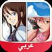 Anime and Manga Amino in Arabic