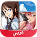 Download Anime and Manga Amino in Arabic 1.8.19820 APK