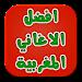 Download Anghami أفضل الاغاني المغربية 1.0 APK