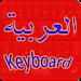 Download Arabic Keyboard 1.5 APK
