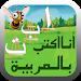 Download Arabic Writing : Ana Auktub 1.0 APK