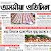 Download ePaper App for Asomiya Pratidin 2.3 APK