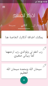 screenshot of Athkar Almuslim - Smart version 13.1
