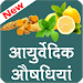 Download Ayurveda Medicine & Treatment 1.0 APK