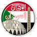 Download Azan Sudan : Prayer time Sudan 2018 1.2.6 APK