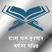 Download কুরআন অর্থসহ অডিও Bangla Quran 2.1.0 APK