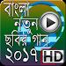 Download Bangla Movie Song 2017 1.1 APK