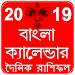 Download Bangla Calendar 2019 1.0 APK