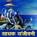 Download Bhagavad Gita Sadhak Sanjivani 1.0.3 APK