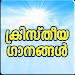 Christian Songs Malayalam