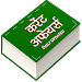 Download Current Affairs in Hindi Daily Updated 1.1 APK