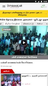 Download Dinamalar for Phones  APK