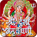 Download Durga Amritwani 2.0 APK