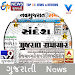 Download Gujarati news:etv Gujarati,akila,Asmita &AllRating 1.6.2 APK