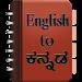 Download English To Kannada Dictionary 4.1 APK