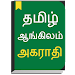 Download English to Tamil Dictionary 1.0.1 APK
