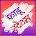 Download Fadu Status 1.0 APK