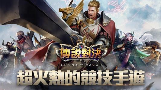 Download Garena 傳說對決 - 幻影激鬥 1.25.1.2 APK