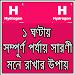 Download HSC পর্যায় সারণী ছন্দে ছন্দে 1.0 APK