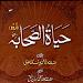 Download Hayat us Sahaba Part 1 4.0 APK