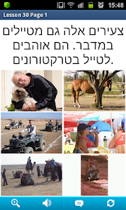 Download Hebrew in a Month Free 1.27 APK