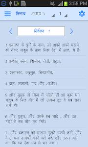 Download Hindi Bible (Pavitra Bible) 2.3 APK