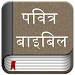 Download Hindi Bible (Pavitra Bible) 2.3 APK