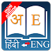 Download Hindi Dictionary Offline neutron APK