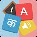 Download Hindi Letters Doodle 1.0 APK