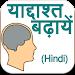 Download Improve Memory (Hindi) 20.0 APK