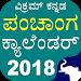 Download Kannada Calendar Panchanga 2018 1.0.0 APK