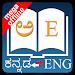 Download Kannada Dictionary neutron APK