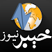 Download Khyber News 1.1 APK