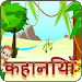 Download Kid Story: Hindi Video Stories 2.4 APK