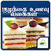 Download Kids Recipes & Tips in Tamil 6.0 APK