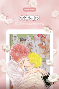screenshot of LINEマンガ - 人気マンガが毎日読み放題の漫画アプリ version Varies with device