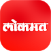 Download Lokmat Marathi News - Official 1.7 APK