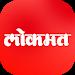 Download Lokmat Marathi News - Official 1.7 APK