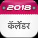 Download Marathi Calendar 2018 (मराठी दिनदर्शिका) 1.0 APK