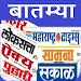 Download All Marathi News India 2.1 APK