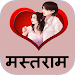 Download MastRam ki Desi Sachchi Kahani 1.1 APK