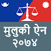 Download Muluki Ain Nepal (मुलुकी ऐन २०७४) 2.0 APK