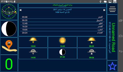 screenshot of Qibla (Qibla direction & prayer times) version 3.6.7