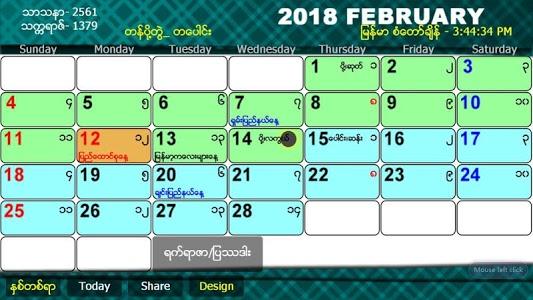 screenshot of Myanmar Calendar 100 Years version 2.0.0