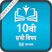 Download NCERT 10th All Subject [Hindi Medium] FREE 1.6 APK