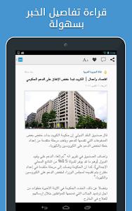 screenshot of Nabd نبض version 3.2
