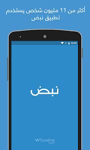 screenshot of نبض Nabd version 4.3