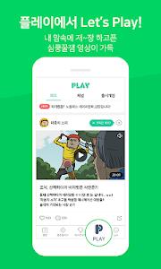 Download 네이버 웹툰 - Naver Webtoon  APK