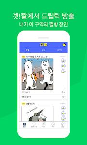 screenshot of 네이버 웹툰 - Naver Webtoon version Varies with device