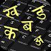 Download Nepali Keyboard 1.0 APK